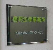 信和法律事務所